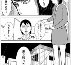 事故物件物語EP1【伊藤の場合その22】