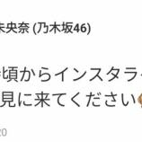 『【乃木坂46】エッッッ!!!堀未央奈、本日21時よりインスタライブの配信が決定!!!』の画像