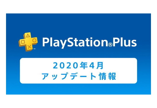 【PS Plus】4月のフリープレイが公開