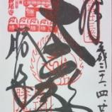 『【御朱印巡り021】勝王寺』の画像
