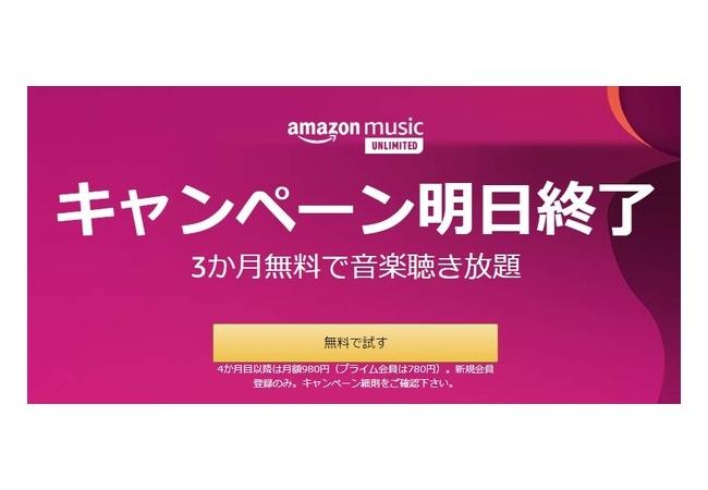 【本日終了】『Amazon Music Unlimited』3か月無料で音楽聞き放題!!