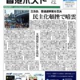 『7月3日号「香港ポスト」連載記事『エグゼクティブボイス』掲載中!』の画像