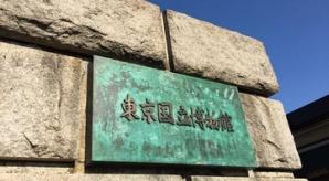 東京国立博物館では刀剣イベントを多数開催!