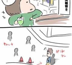歌舞伎町でやらかしたメンズの末路