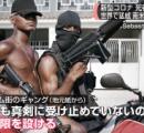 【朗報】スラム街のギャング、日本よりも有能なコロナ対策を実施する