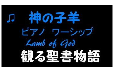 『心の風景、動画で見る聖書物語、キリストは何故。神の子羊なの?ポイント、』の画像