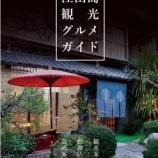 『江田島観光グルメガイドが大人気!品切れで増刷/広島』の画像