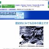 『(番外編)日本領土である竹島について知っておきたいこと』の画像
