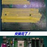 『マザーボードのコンデンサ交換4』の画像
