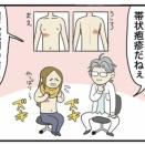 帯状疱疹になりました(4)