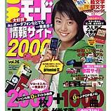 『【掲載】iモード情報サイト2000』の画像