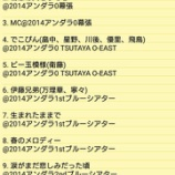 『【乃木坂46】伝説のあの映像も!『アンダーアルバム』ライブDVDの全収録内容が公開!!!』の画像