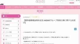 【芸能】AKBが「デートチケット」販売発表→「誤解を与えた」謝罪&訂正