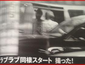 【悲報】伊勢谷友介と長澤まさみが同棲中wwwww