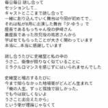『【乃木坂46】久保史緒里、もの凄く愛されまくる・・・』の画像