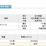 『【KO】不人気優良株のコカ・コーラ株を59万円分買い増したよ!』の画像