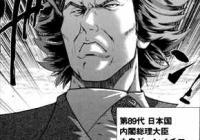 麻雀漫画最強のキャラwwwwww(画像あり