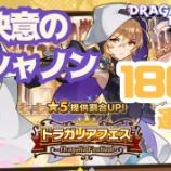 『【ドラガリ】第8回ドラガリアフェスを引いていく!』の画像