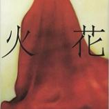 『又吉さん芥川賞受賞作。笑いとは何か。人間とは何か。人間存在の根本を見つめた作品です。』の画像