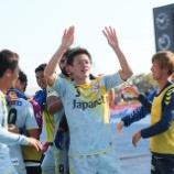 『長崎 J1自動昇格争い2位をキープ!! 水戸に2-0で完封勝利!!』の画像