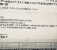 【乃木坂46】生田絵梨花が「バナナマンのせっかくグルメ!!」に登場予定!