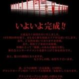 『12/3 123+N松原 123の日』の画像