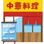 【画像】ふざけた中華料理店が見つかる