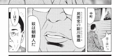 【漫画】『テコンダー朴』に上級国民が登場www