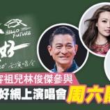『【中国最新情報】「卒業シーズンに、ジャッキー・チェンら『ネットコンサート』」』の画像