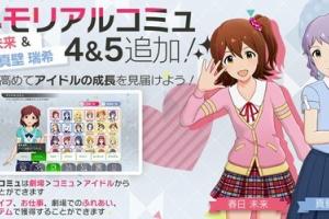 【ミリシタ】未来、瑞希のメモリアルコミュ4&5追加!