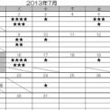 2013年7月教室カレンダー