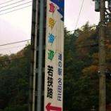 『福井県  道の駅 名田庄』の画像