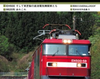 『Rail No.115 7月18日(土)発売』の画像