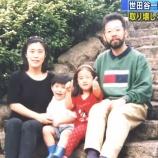 『世田谷一家殺害事件の真犯人がなんJにいるかもしれない恐怖』の画像