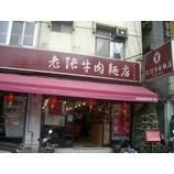 『台湾一人旅食歴PART1 牛肉麺に迫る!』の画像