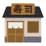 【微閲覧注意】肉を削がれた魚「コロシテ…コロシテ…」寿司屋「ギャハハハハハハ!おもしれぇ!」