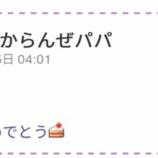 『【乃木坂46】寺田蘭世パパが伊藤かりんのブログに残したコメント発見したぞwwwww』の画像
