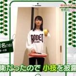 『欅坂46 2期生井上梨名の自己紹介動画が雑すぎる!笑【欅って、書けない?】』の画像
