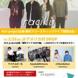 『RCK project企画 無料アコースティックライブ開催決定!』の画像