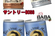 サントリーの『BOSS』を韓国が丸パクリか? 韓国食品メーカー「参考にした事実はない」と主張