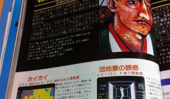 昭和のパソコン雑誌出てきたから上げていくよ