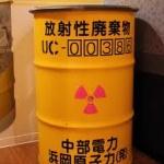放射性廃棄物ドラム缶を電車で運ぶバカ登場   とりあえず捕まえろよ・・・