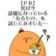 【PR】グリーンスムージーでファスティングダイエット!!