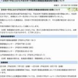 『西日本豪雨被害に対する義援金箱が戸田市役所以外の場所(あいパル、東部・西部・新曽福祉センター)にも設置されました。ご協力いただければ幸いです。』の画像