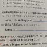『【乃木坂46】おい!!伊藤純奈が英語の問題に出題されてるぞwwwwww』の画像