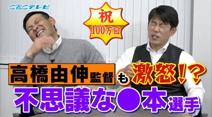 【動画】元巨人の山本さん、ヤバい奴だったwww
