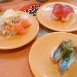 『かっぱ寿司で無料ごはん【株主優待】』の画像