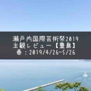 【豊島】芸術観が変わる体験を。瀬戸内国際芸術祭2019春