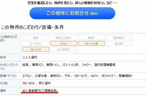 【朗報】彡(^)(^)「渋谷駅から徒歩5分でバストイレ別、ネットケーブル完備で月3万円?即契約や!」のサムネイル画像
