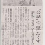 『補聴器屋さん用コミュニケーションボードが東海愛知新聞にて紹介されました【難聴者サポート】』の画像
